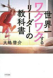 世界一ワクワクするリーダーの教科書/大嶋啓介【1000円以上送料無料】