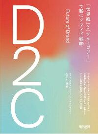 D2C 「世界観」と「テクノロジー」で勝つブランド戦略/佐々木康裕【1000円以上送料無料】