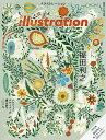 イラストレーション 2020年3月号【雑誌】【1000円以上送料無料】