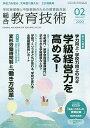 総合教育技術 2020年2月号【雑誌】【1000円以上送料無料】