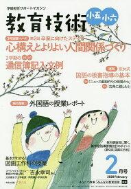 教育技術小五小六 2020年2月号【雑誌】【1000円以上送料無料】