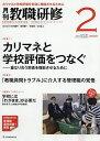 教職研修 2020年2月号【雑誌】【1000円以上送料無料】