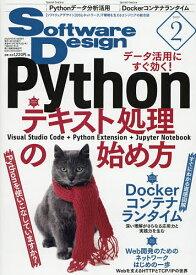 ソフトウエアデザイン 2020年2月号【雑誌】【1000円以上送料無料】