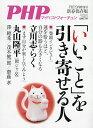 「いいこと」を引き寄せる人 2020年3月号 【PHP増刊】【雑誌】【1000円以上送料無料】