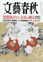 文藝春秋 2020年2月号【雑誌】【1000円以上送料無料】