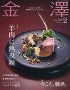 金澤 2020年2月号【雑誌】【1000円以上送料無料】