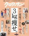 クロワッサン 2020年1月25日号【雑誌】【1000円以上送料無料】