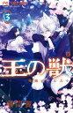 王の獣 掩蔽のアルカナ 3/藤間麗【1000円以上送料無料】