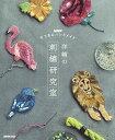 洋輔の刺繍研究室 NHKすてきにハンドメイド/洋輔【1000円以上送料無料】