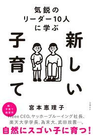新しい子育て 気鋭のリーダー10人に学ぶ/宮本恵理子【1000円以上送料無料】