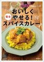 おいしくやせる!簡単スパイスカレー/印度カリー子/レシピ【1000円以上送料無料】