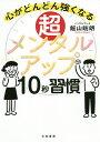 超メンタルアップ10秒習慣 心がどんどん強くなる/飯山晄朗【1000円以上送料無料】