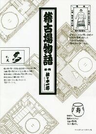 稽古場物語/佐々木一郎【1000円以上送料無料】