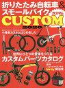 折りたたみ自転車&スモールバイクカスタム 2020【1000円以上送料無料】