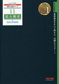法人税法個別計算問題集 2020年度版/TAC株式会社(税理士講座)【1000円以上送料無料】