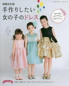 手作りしたい女の子のドレス 100cm・110cm・120cm・130cmの4サイズ【1000円以上送料無料】