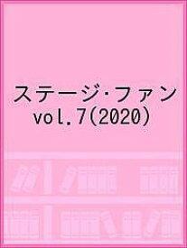 ステージ・ファン vol.7(2020)【1000円以上送料無料】