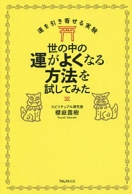 世の中の運がよくなる方法を試してみた 運を引き寄せる実験/櫻庭露樹【1000円以上送料無料】