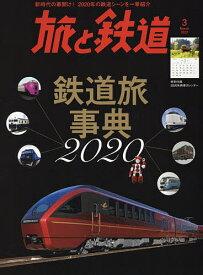 旅と鉄道 2020年3月号【雑誌】【1000円以上送料無料】