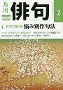 俳句 2020年2月号【雑誌】【1000円以上送料無料】