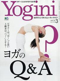 Yogini(ヨギーニ) 2020年3月号【雑誌】【1000円以上送料無料】
