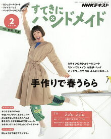 NHK すてきにハンドメイド 2020年2月号【雑誌】【1000円以上送料無料】