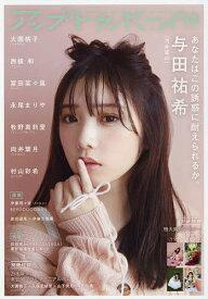 アップトゥボーイ 2020年3月号【雑誌】【1000円以上送料無料】