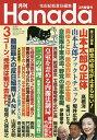 月刊Hanada 2020年3月号【雑誌】【1000円以上送料無料】