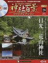 神社百景DVDコレクション再刊行版全国版 2020年2月18日号【雑誌】【1000円以上送料無料】