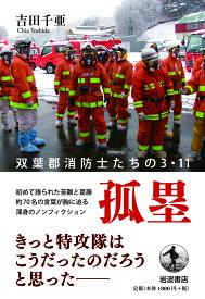 孤塁 双葉郡消防士たちの3・11/吉田千亜【1000円以上送料無料】