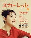 連続テレビ小説 スカーレット 2/水橋/美江【1000円以上送料無料】