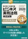 ビジネス実務法務検定試験3級公式テキスト 2020年度版【1000円以上送料無料】