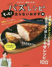 バズレシピ もっと!太らないおかず編/リュウジ/レシピ【1000円以上送料無料】