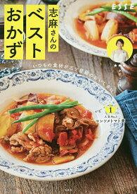 志麻さんのベストおかず いつもの食材が三ツ星級のおいしさに/タサン志麻/レシピ【1000円以上送料無料】