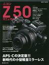 ニコンZ50マニュアル APS−Cの決定版!!新時代の小型軽量ミラーレス!!【1000円以上送料無料】