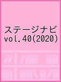 ステージナビ vol.40(2020)【1000円以上送料無料】