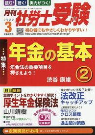月刊社労士受験 2020年3月号【雑誌】【1000円以上送料無料】