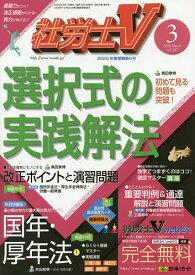 社労士V 2020年3月号【雑誌】【1000円以上送料無料】