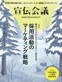 宣伝会議 2020年3月号【雑誌】【1000円以上送料無料】