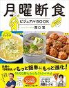 月曜断食ビジュアルBOOK/関口賢/リュウジ【1000円以上送料無料】