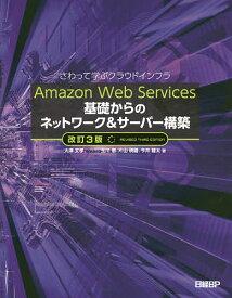 Amazon Web Services基礎からのネットワーク&サーバー構築 さわって学ぶクラウドインフラ/大澤文孝/玉川憲/片山暁雄【1000円以上送料無料】