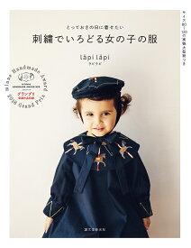 刺繍でいろどる女の子の服 とっておきの日に着せたい/lapilapi【1000円以上送料無料】