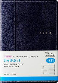 シャルム(R) 1 B6判 ウィークリー 皮革調 ブルーブラック No.631 (2020年度版4月始まり)【1000円以上送料無料】