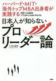日本人が知らないプロリーダー論 ハーバード・MIT・海外トップMBA出身者が実践する/小早川鳳明【1000円以上送料無料】