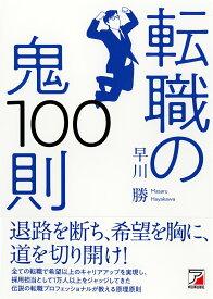 転職の鬼100則/早川勝【1000円以上送料無料】