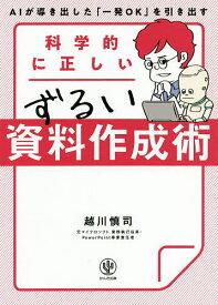 科学的に正しいずるい資料作成術/越川慎司【1000円以上送料無料】