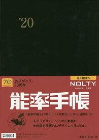 4月始まり NOLTY 能率手帳B5月間ブロック(黒)【1000円以上送料無料】