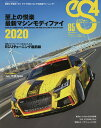eS4 EUROMOTIVE MAGAZINE 85(2020MARCH)【1000円以上送料無料】