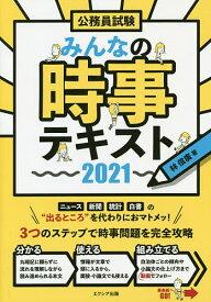 公務員試験みんなの時事テキスト 2021/林信廣【1000円以上送料無料】