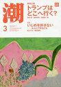 潮 2020年3月号【雑誌】【1000円以上送料無料】